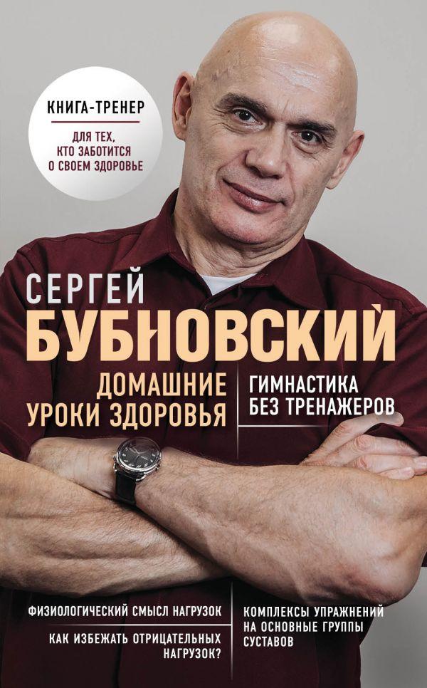 Бубновский Сергей Михайлович Домашние уроки здоровья. Гимнастика без тренажеров