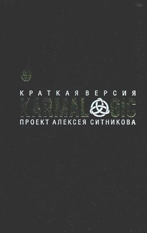 Ситников А.П. KARMALOGIC. Краткая версия. Ситников А.П. ситников а karmalogic проект алексея ситникова