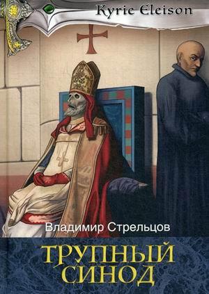Трупный синод. Стрельцов В. Стрельцов В.