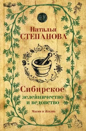 Сибирское зелейничество и ведовство. Степанова Н.И. Степанова Н.И.