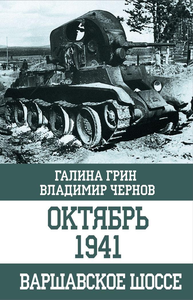 Грин Г., Чернов В. - Октябрь 1941. Варшавское шоссе обложка книги