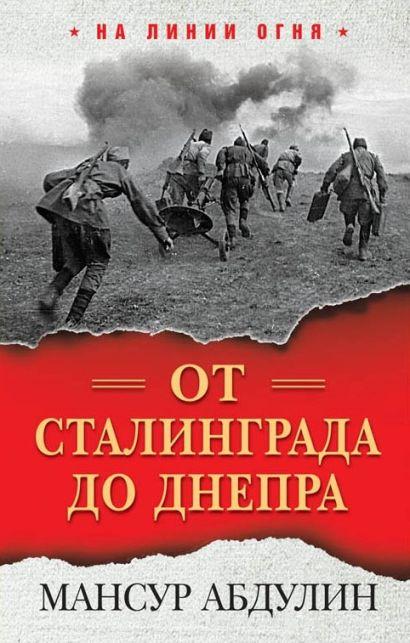 От Сталинграда до Днепра - фото 1