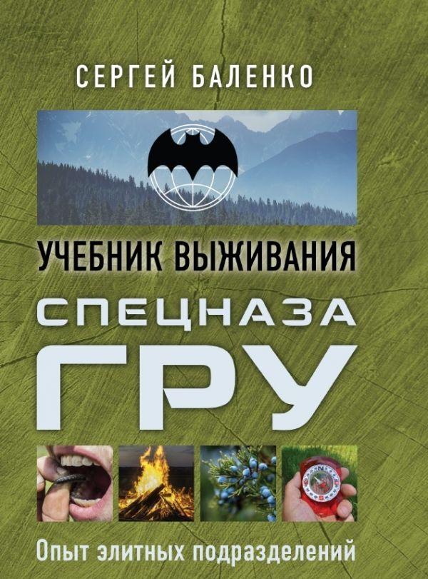 Zakazat.ru: Учебник выживания спецназа ГРУ. Опыт элитных подразделений. Баленко С.В.