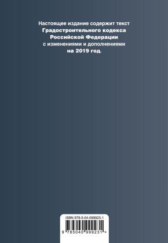 Градостроительный кодекс Российской Федерации. Текст с изм. и доп. на 2019 год