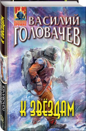 Василий Головачёв - К звёздам обложка книги