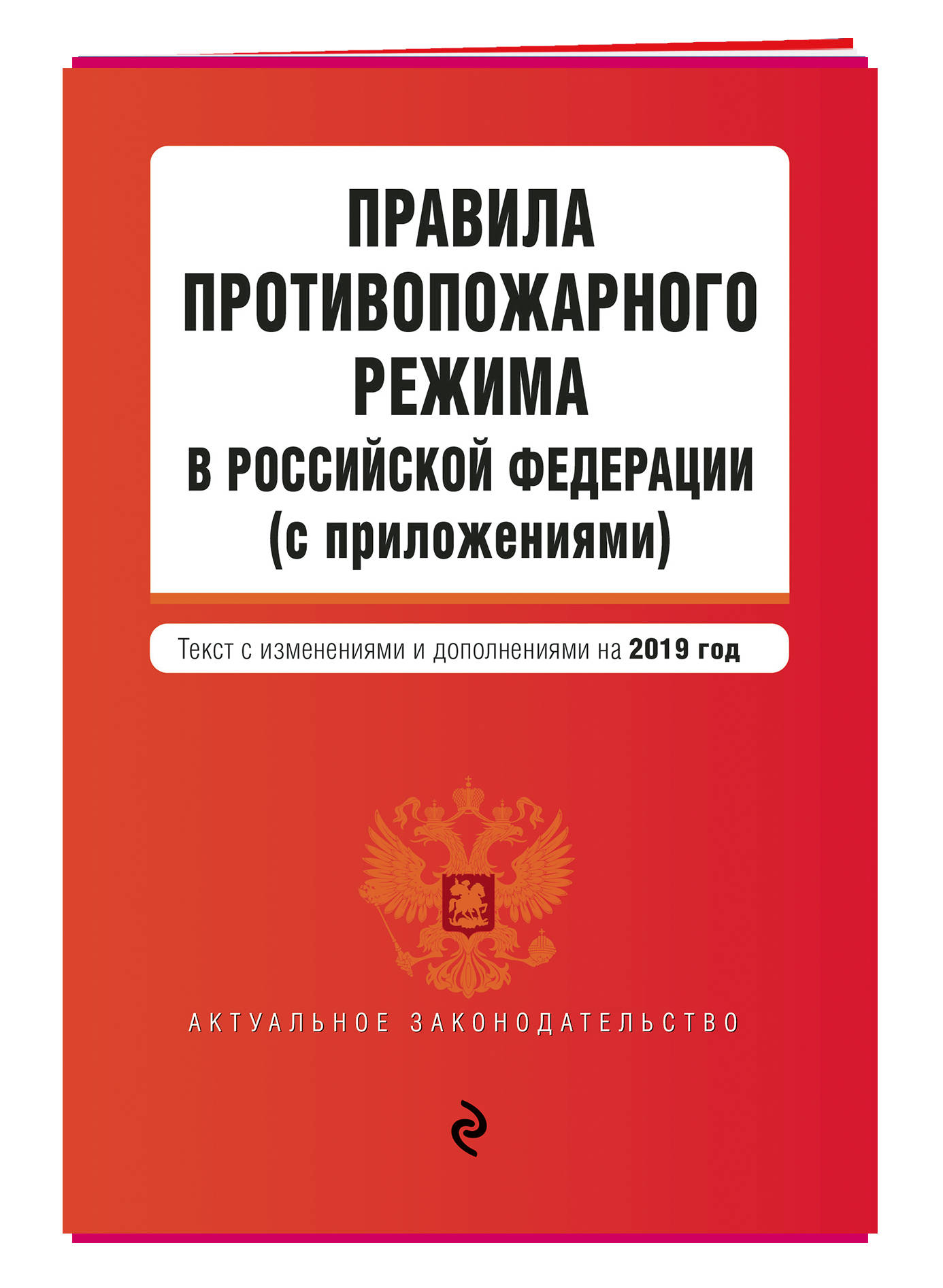 Правила противопожарного режима в Российской Федерации (с приложениями). Текст с последними изм. и доп. на 2019 г. швейная машина astralux blue line i