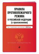 Правила противопожарного режима в Российской Федерации (с приложениями). Текст с последними изм. и доп. на 2019 г.