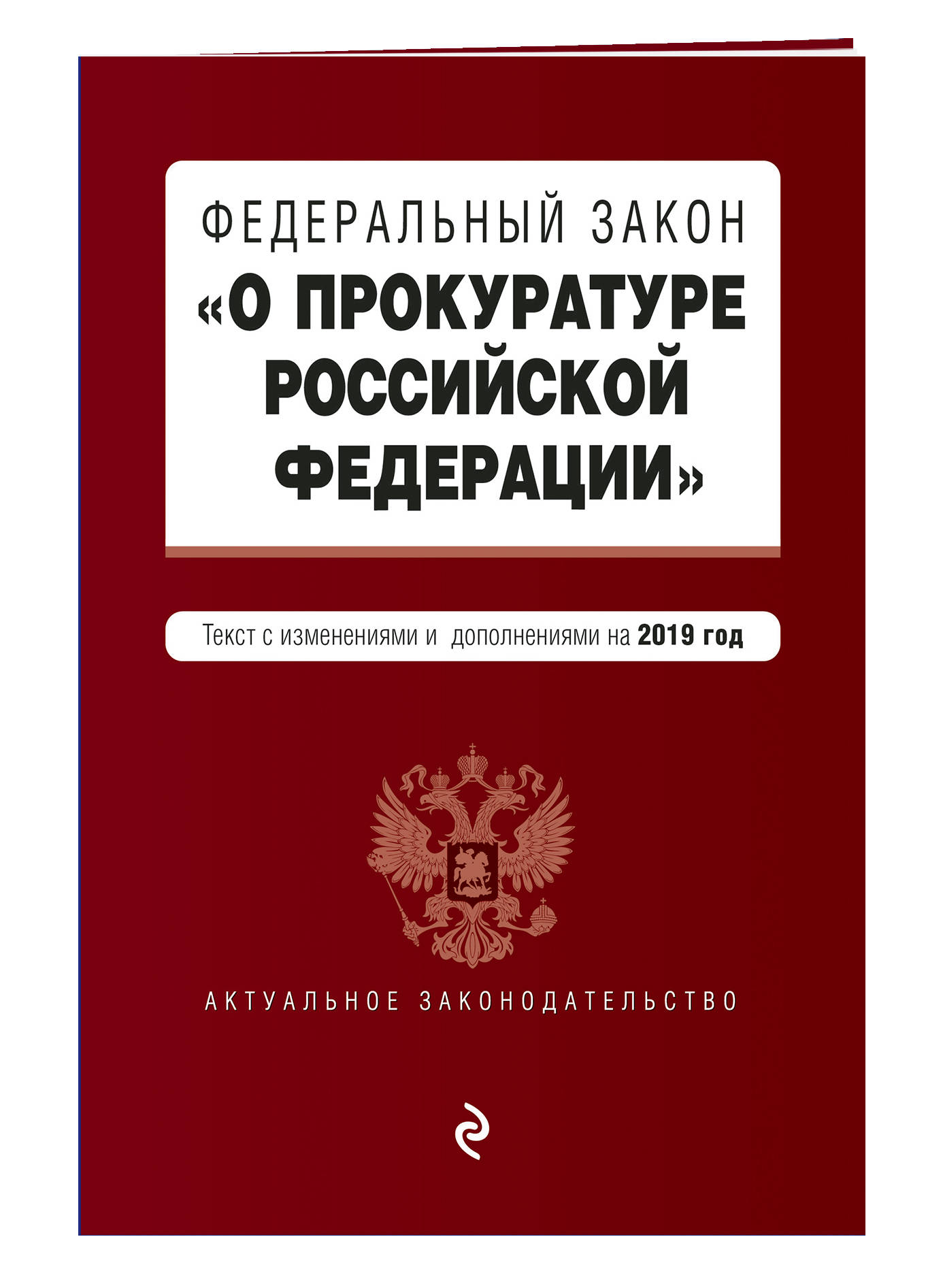 Федеральный закон О прокуратуре Российской Федерации. Текст с изм. и доп. на 2019 г. о прокуратуре рф 2202 1 фз м уцененный товар 5
