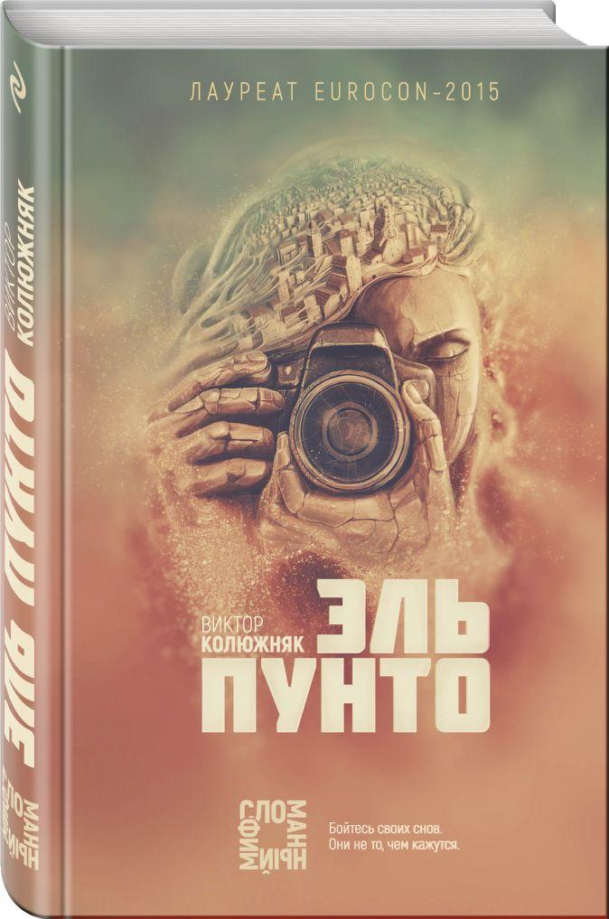 Виктор Колюжняк - Эль Пунто обложка книги