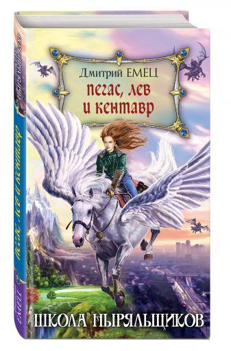 Емец Дмитрий Александрович - Пегас, лев и кентавр (переиздание) обложка книги