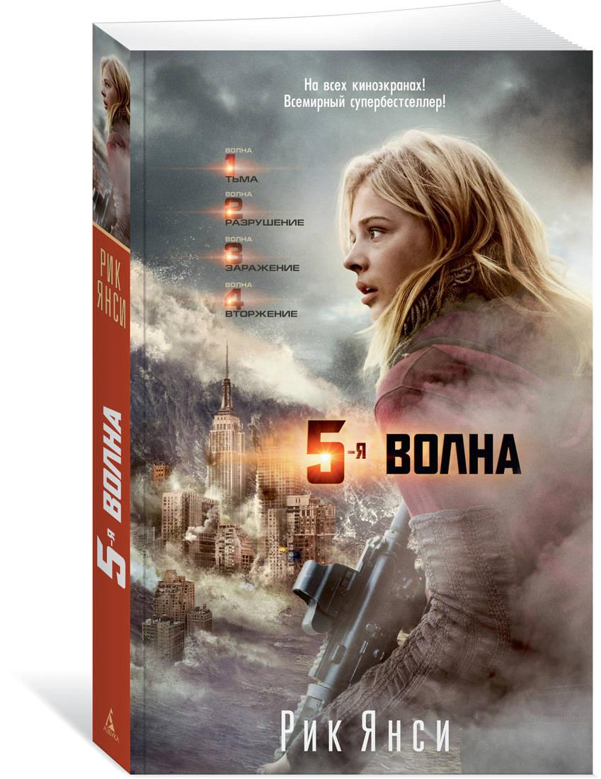 5-я волна (кинообложка) (мягк/обл.) ( Янси Рик  )