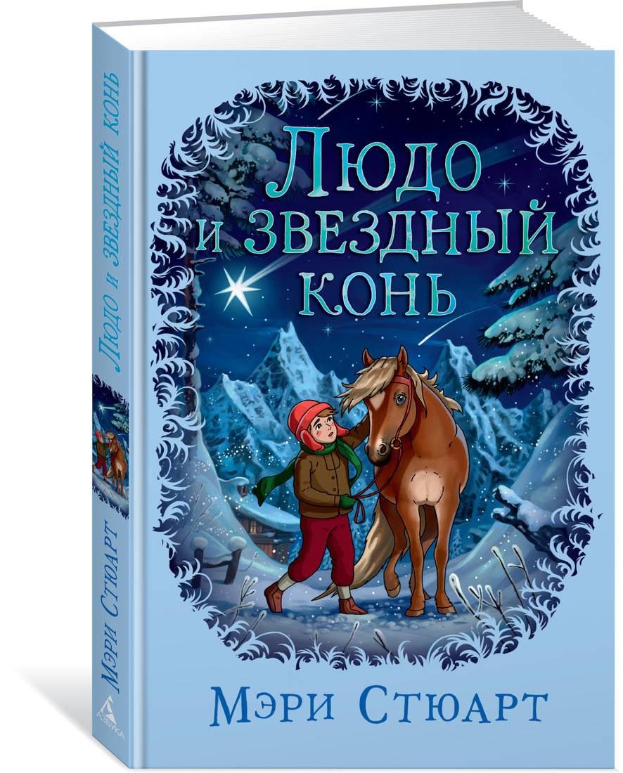Стюарт М. Людо и звездный конь стюарт мэри людо и звездный конь