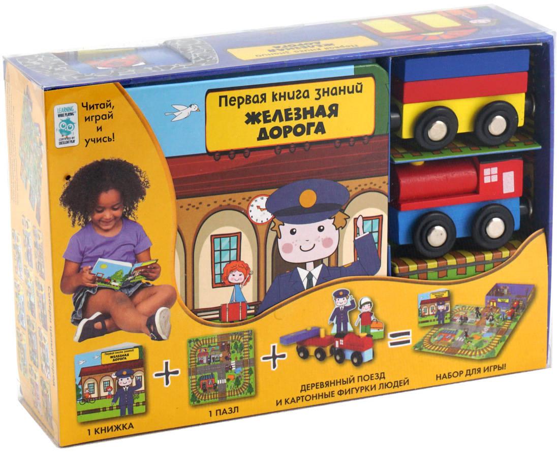 Железная дорога (в коробке)