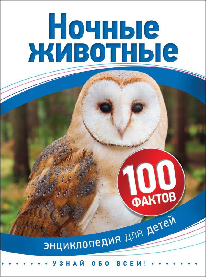 Ночные животные (100 фактов) Бедуайер де ла, К.