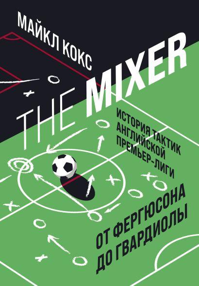 The Mixer: история тактик английской Премьер-лиги от Фергюсона до Гвардиолы - фото 1