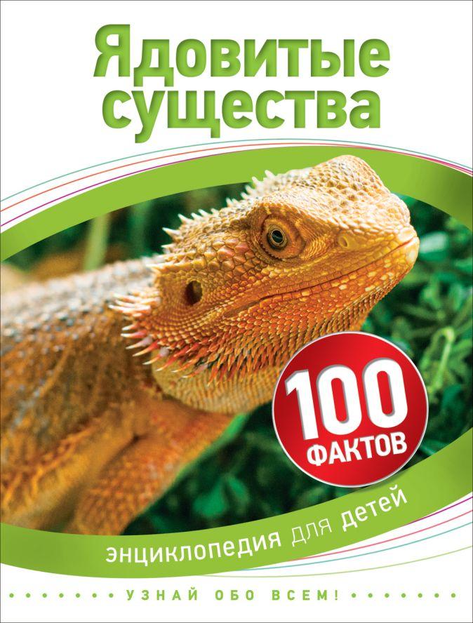 Ядовитые существа (100 фактов) Паркер С.