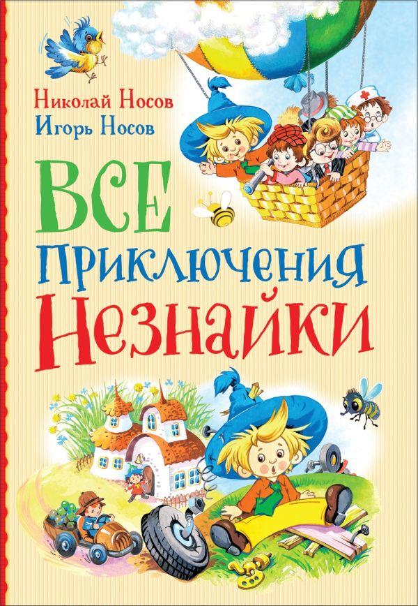 Носов Игорь Петрович, Носов Николай Николаевич Носов Н., Носов И. Все приключения Незнайки