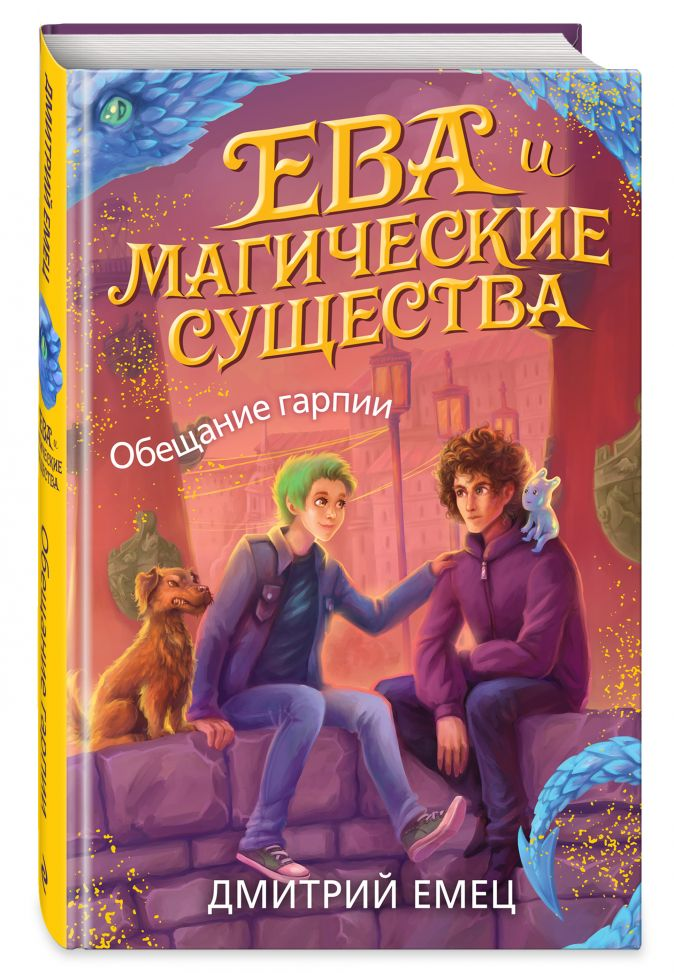 Дмитрий Емец - Обещание гарпии обложка книги