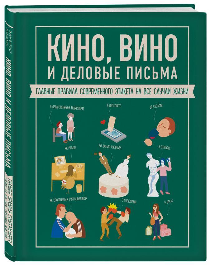 Жан-Батист Жандарм - Кино, вино и деловые письма. Главные правила современного этикета на все случаи жизни обложка книги