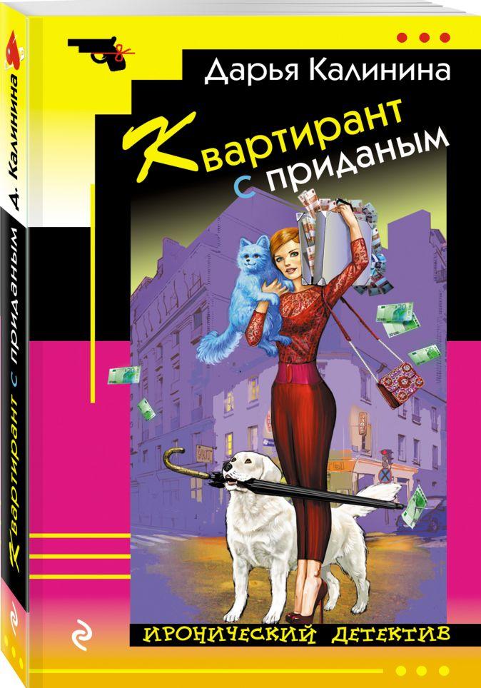 Дарья Калинина - Квартирант с приданым обложка книги
