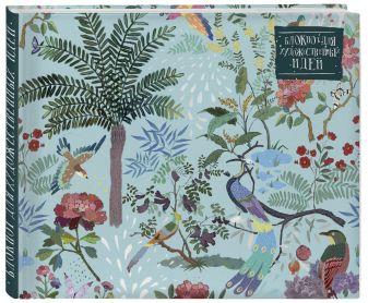 Карина Кино - Блокнот для художественных идей. Павлины, от дизайнера Карины Кино (твёрдый переплёт, 96 стр., 240х200 мм) обложка книги