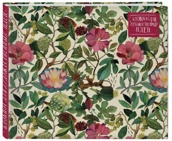 Карина Кино - Блокнот для художественных идей. Лотус, от дизайнера Карины Кино (твёрдый переплёт, 96 стр., 240х200 мм) обложка книги