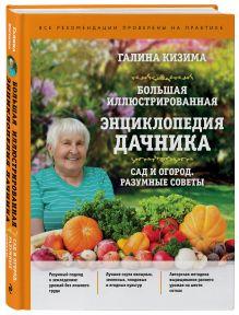 Большая цветная иллюстрированная энциклопедия садовода и огородника (оф. 1)