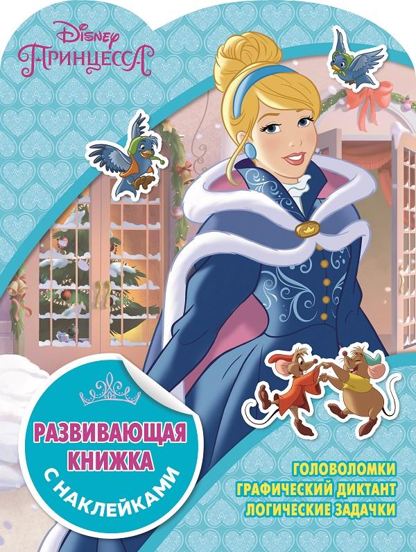 Принцессы Disney. КСН № 1823. Развивающая книжка с наклейками clever книга с наклейками весёлые занятия для творческих мальчишек