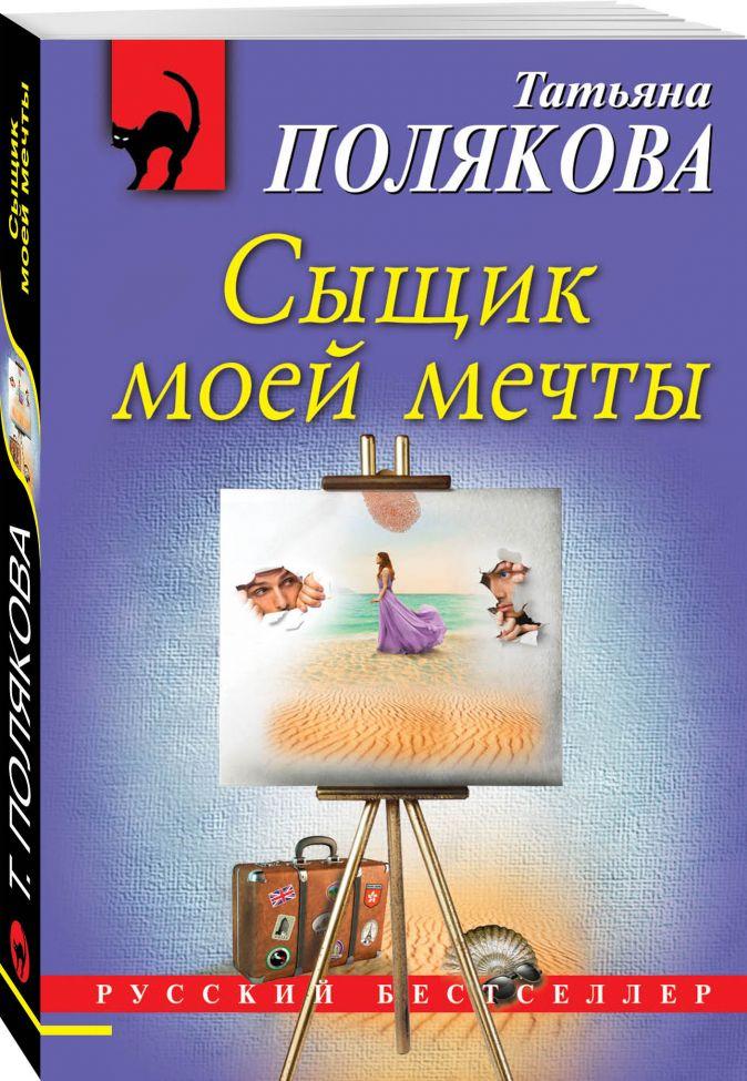 Татьяна Полякова - Сыщик моей мечты обложка книги