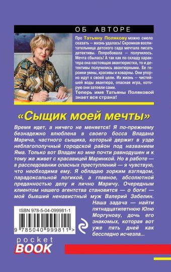 Сыщик моей мечты Татьяна Полякова