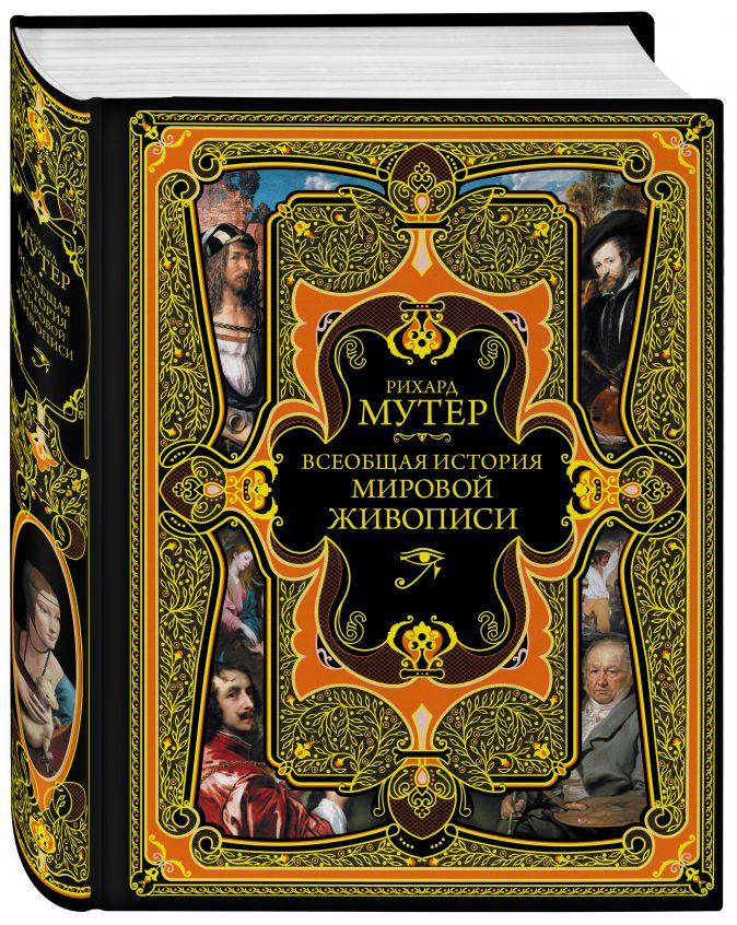 Всеобщая история мировой живописи Рихард Мутер