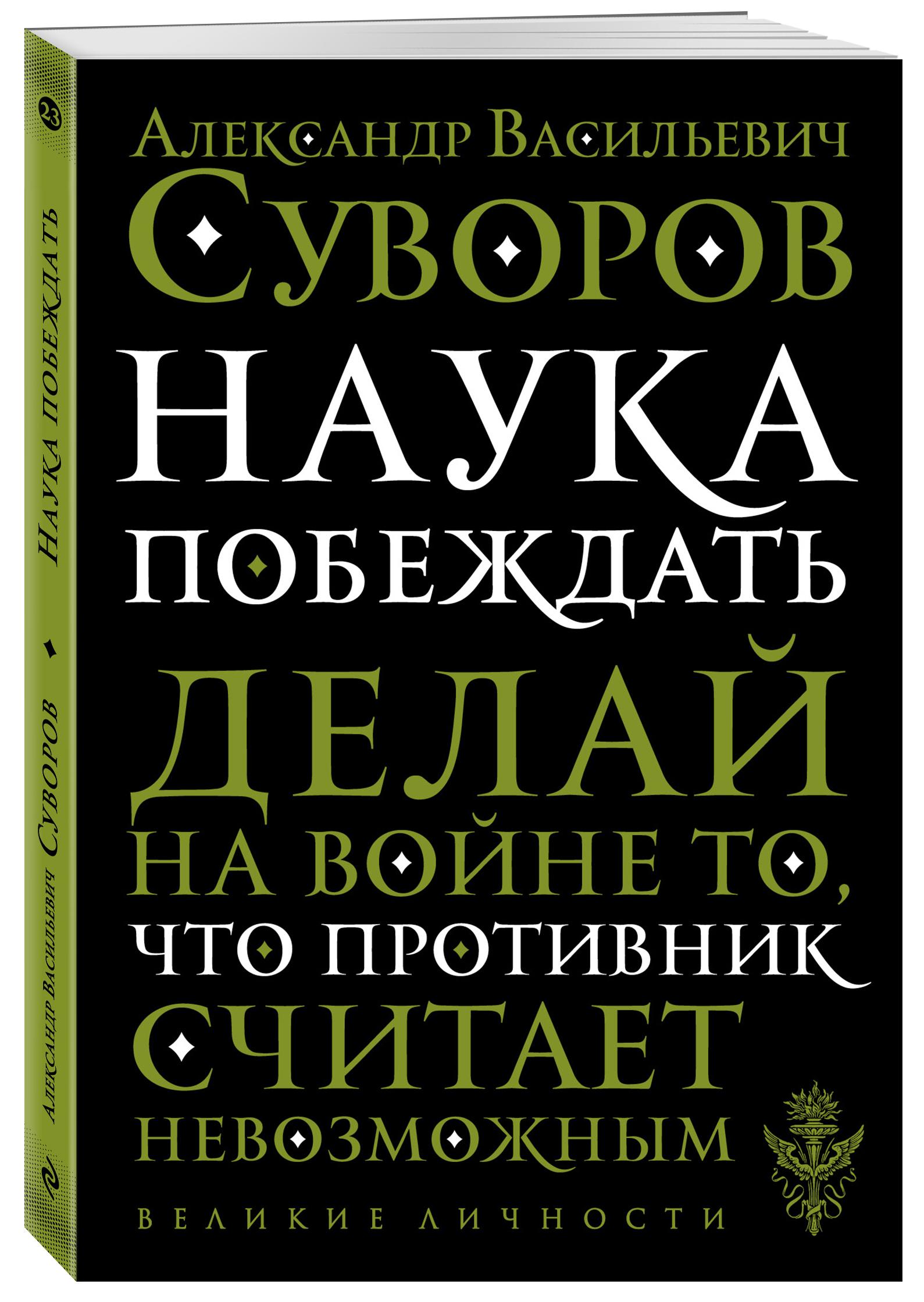 А. В. Суворов Наука побеждать александр суворов наука побеждать