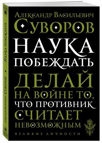 А. В. Суворов - Наука побеждать обложка книги