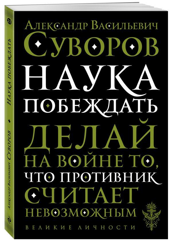 Суворов Александр Васильевич Наука побеждать мысли великих александр суворов