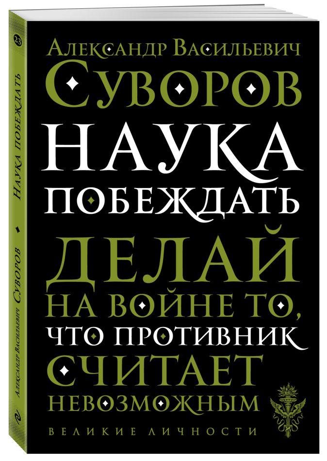 Наука побеждать А. В. Суворов