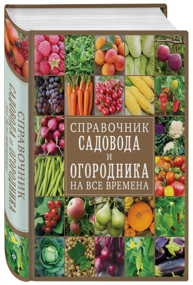 Справочник садовода и огородника на все времена