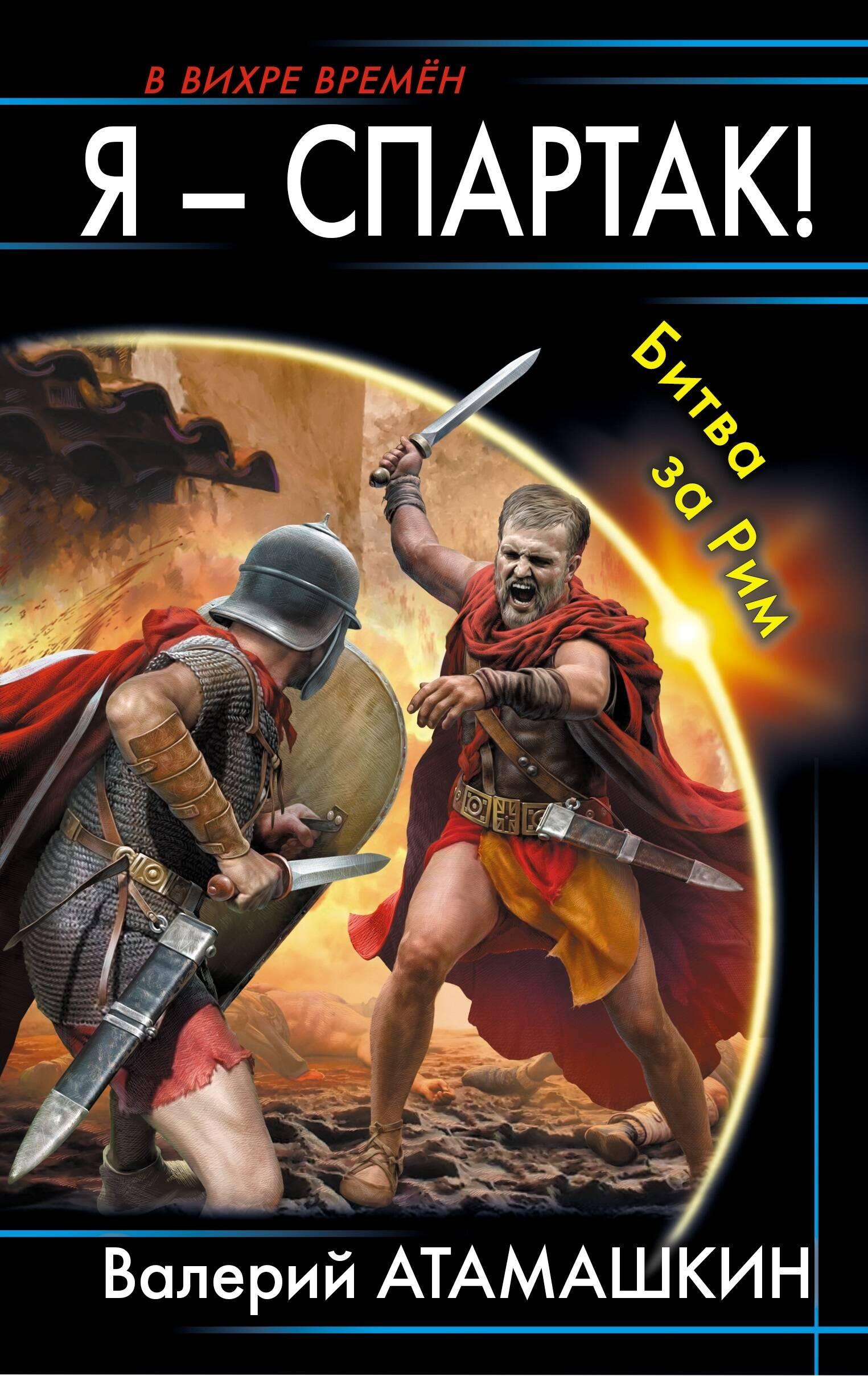 Атамашкин В.В. Я – Спартак! Битва за Рим