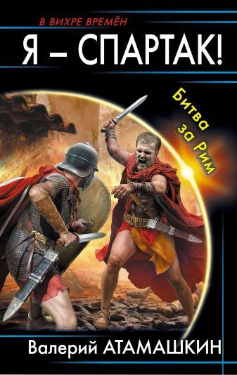 Атамашкин В.В. - Я – Спартак! Битва за Рим обложка книги