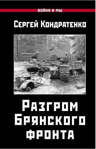 Кондратенко С.Ю. - Разгром Брянского фронта обложка книги