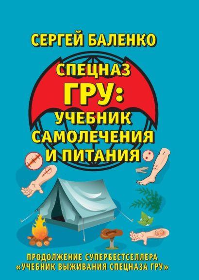 Учебник самолечения и питания Спецназа. Продолжение супербестселлера «Учебник выживания Спецназа ГРУ» - фото 1
