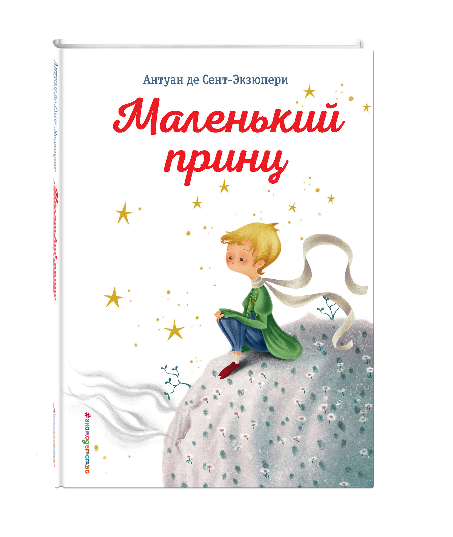 Антуан де Сент-Экзюпери Маленький принц энас книга маленький оборвыш книги на все времена