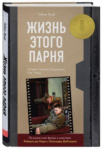 Тобиас Вулф - Жизнь этого парня обложка книги