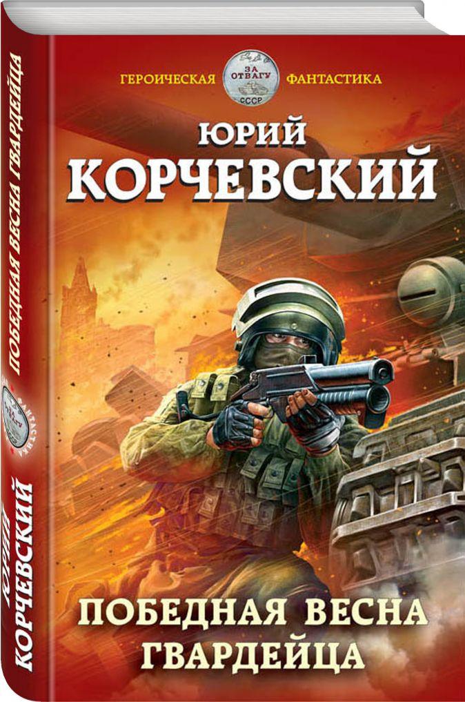Юрий Корчевский - Победная весна гвардейца обложка книги