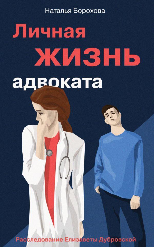 Борохова Наталья Евгеньевна Личная жизнь адвоката