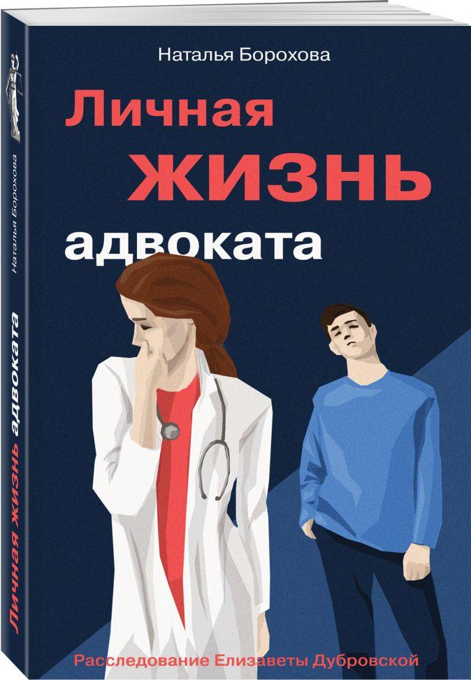 Личная жизнь адвоката Наталья Борохова