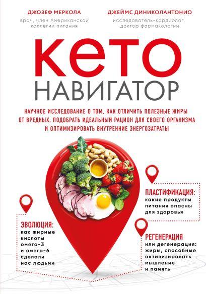 Кето-навигатор. Научное исследование о том, как отличить полезные жиры от вредных, подобрать идеальный рацион для своего организма и оптимизировать внутренние энергозатраты - фото 1
