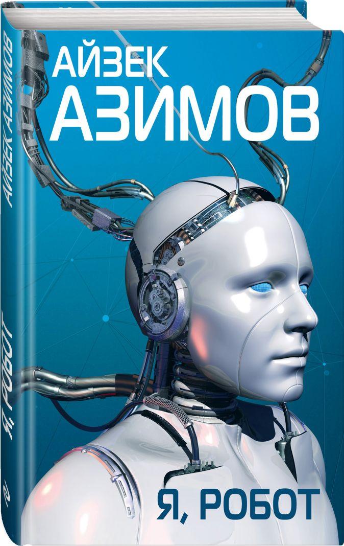 Я, робот Айзек Азимов