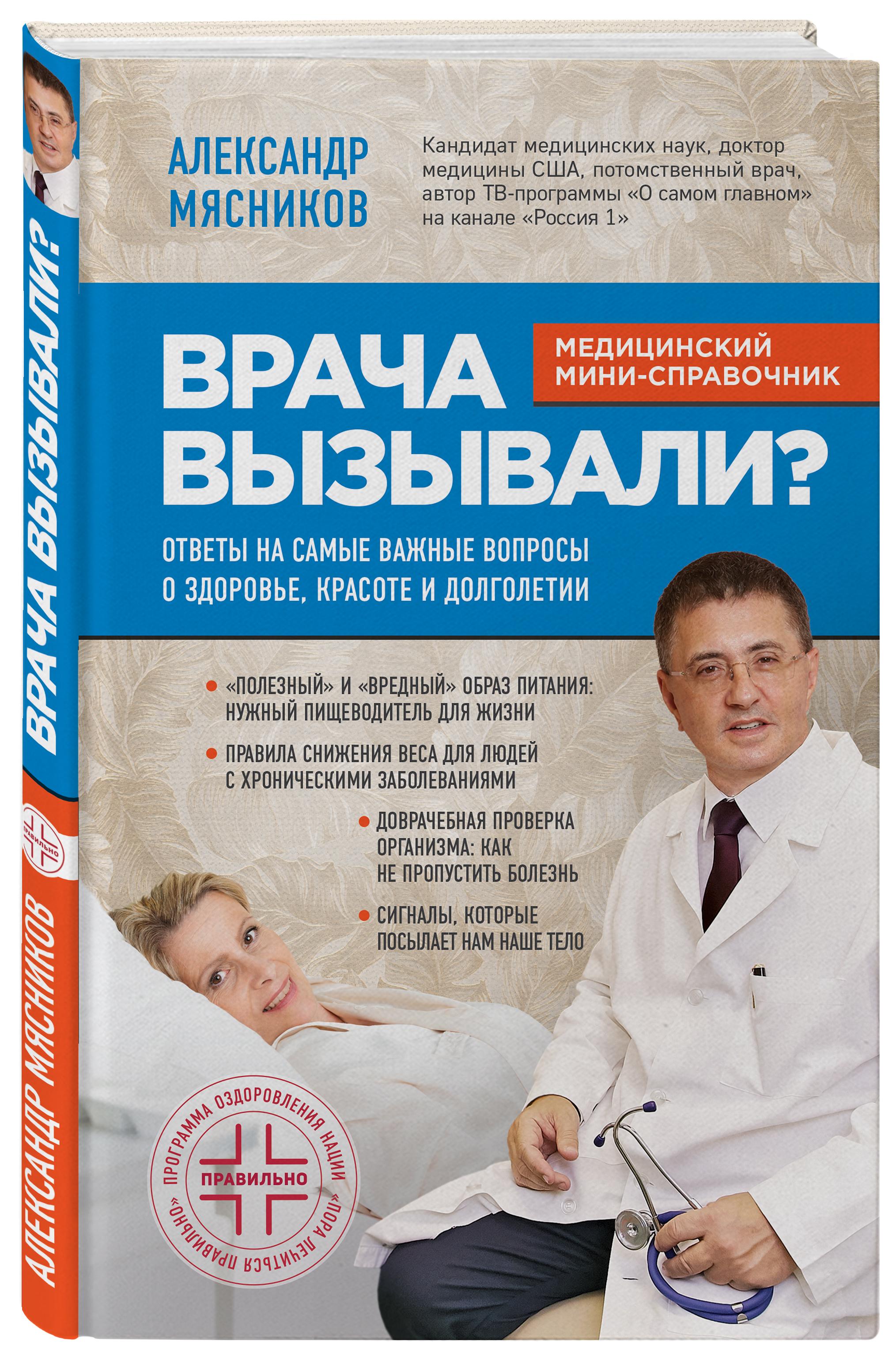 Александр Мясников Врача вызывали? Ответы на самые важные вопросы о здоровье, красоте и долголетии