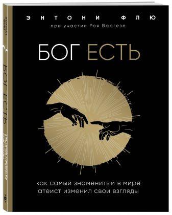 Энтони Флю - Бог есть. Как самый знаменитый в мире атеист изменил свои взгляды обложка книги