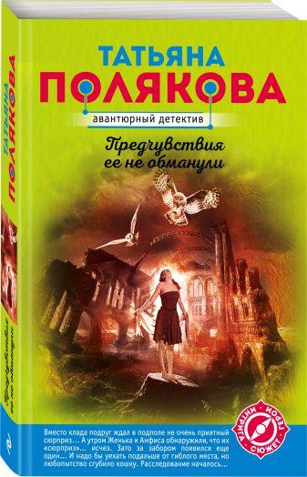 Татьяна Полякова - Предчувствия ее не обманули обложка книги